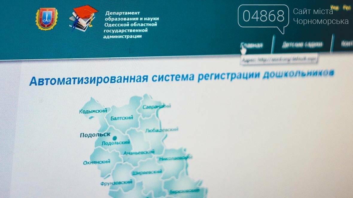 В детский сад через интернет. Новая система регистрации в действии (фото), фото-3