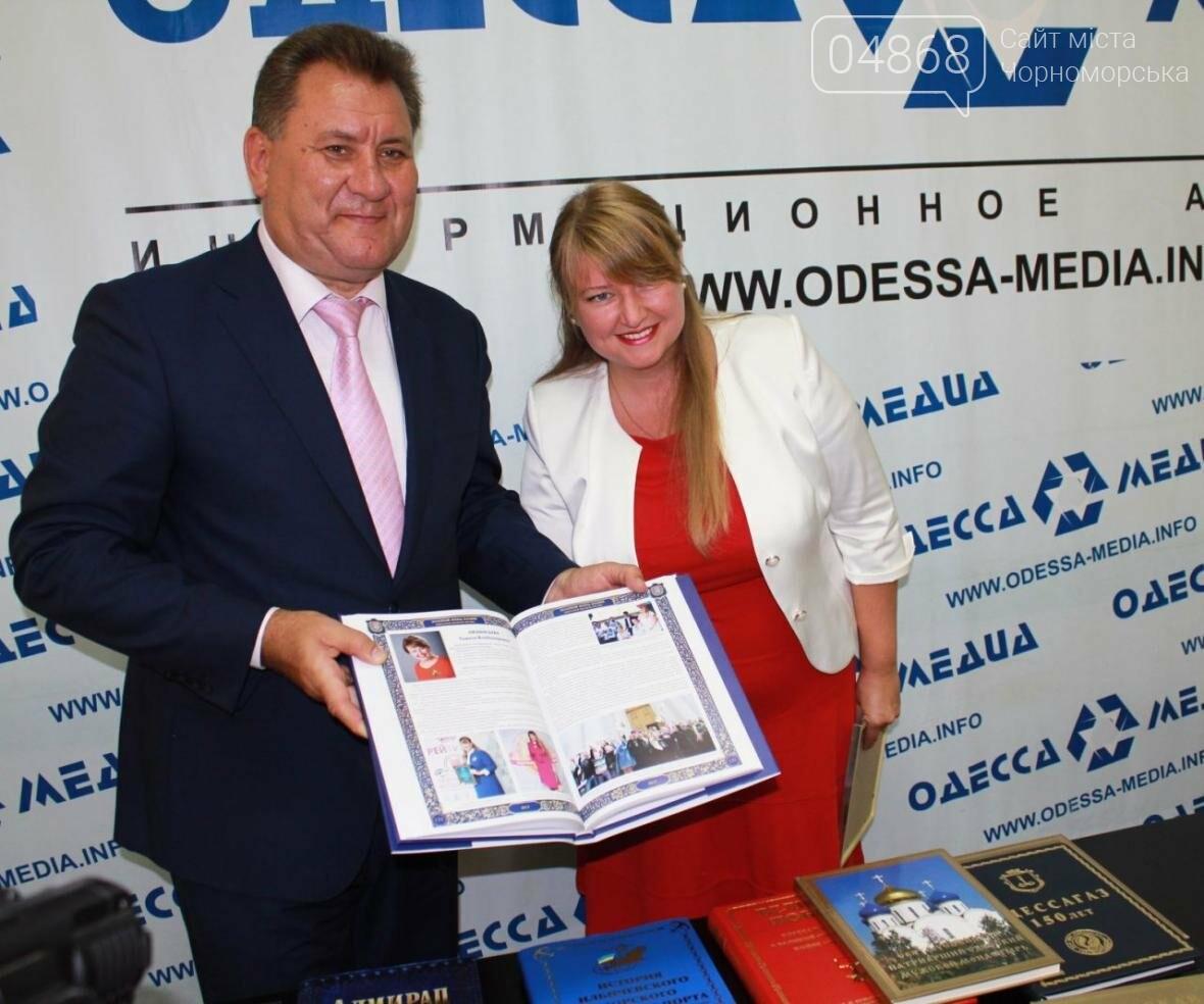 В Одессе презентовали книгу «Золотой фонд нации. Одесская область. XXI век», фото-1