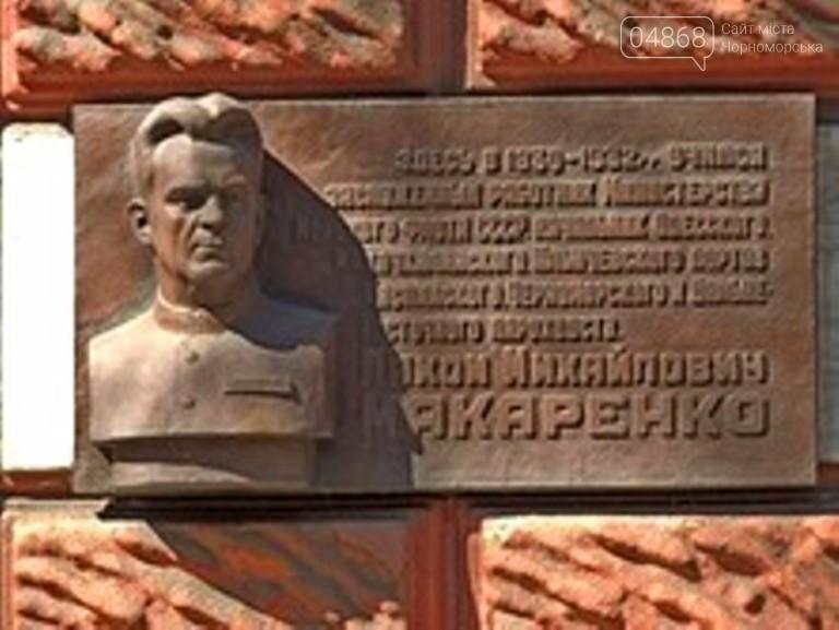 История Черноморска: день памяти Пахома Михайловича Макаренко, первого начальника ИМТП, фото-1