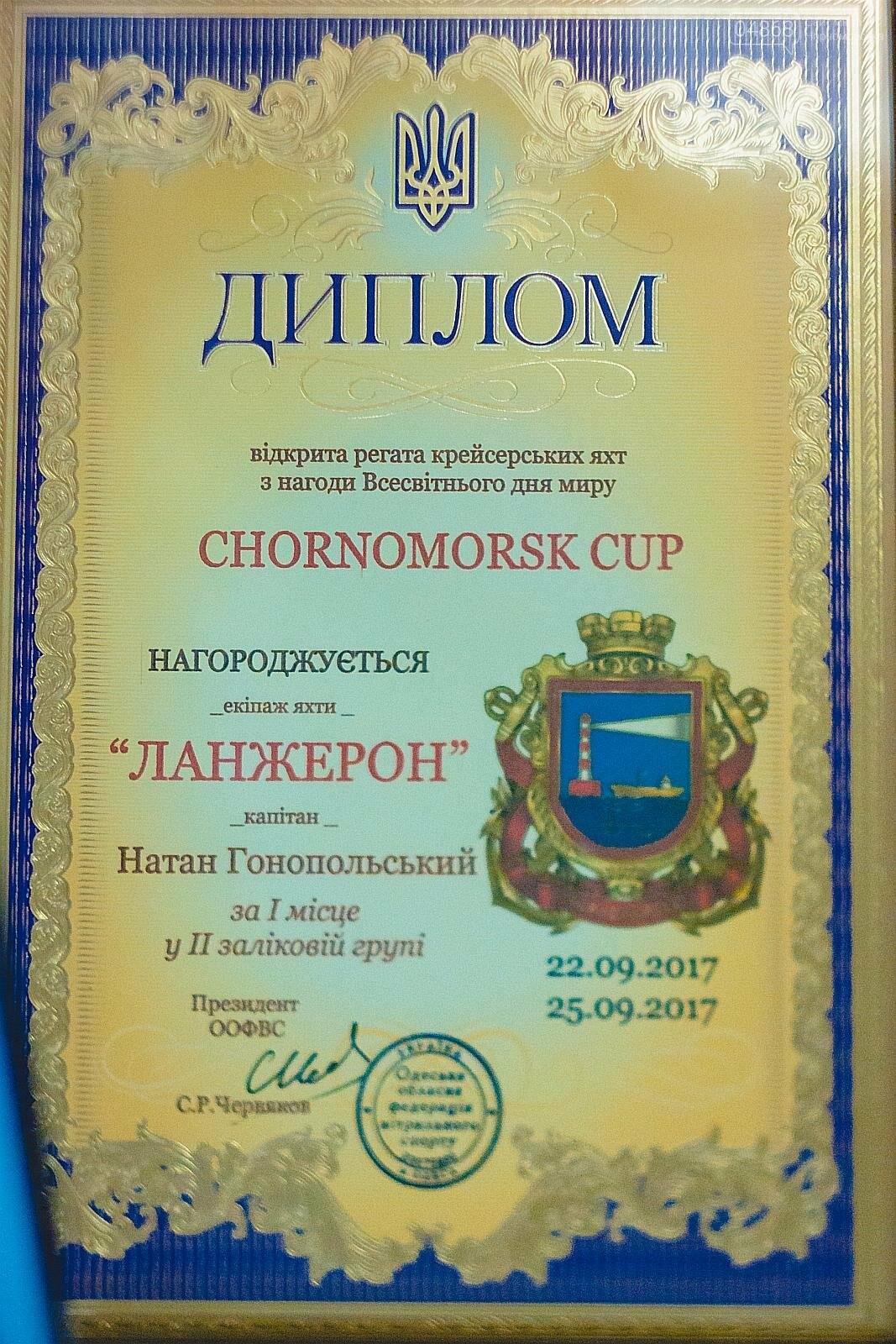 Во Дворце культуры состоялось торжественное награждение победителей первой парусной регаты «Кубок Черноморска» (+ФОТООТЧЁТ), фото-28