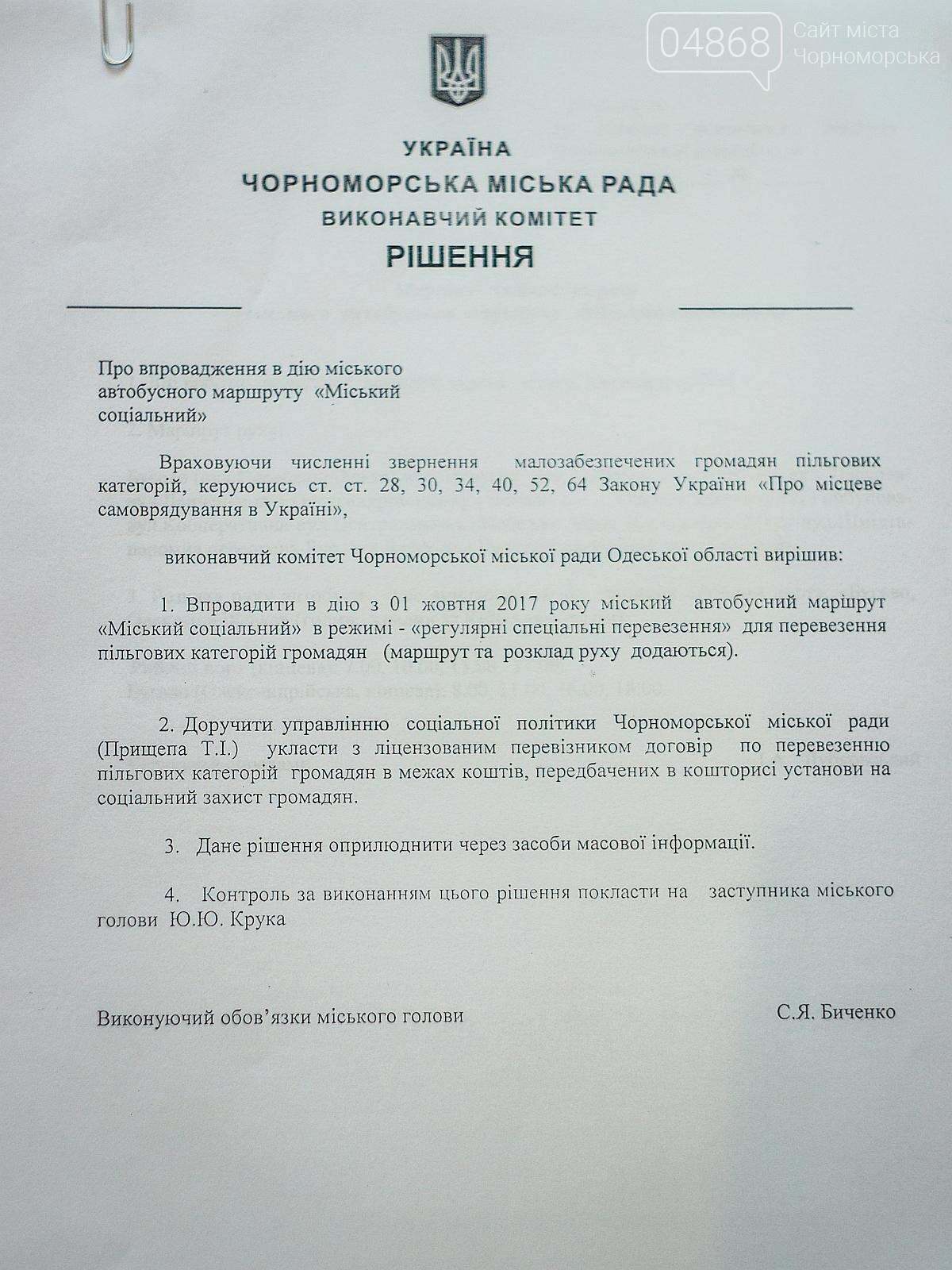 На заседании Черноморского исполкома утверждён маршрут социального кольцевого автобуса (фото), фото-4
