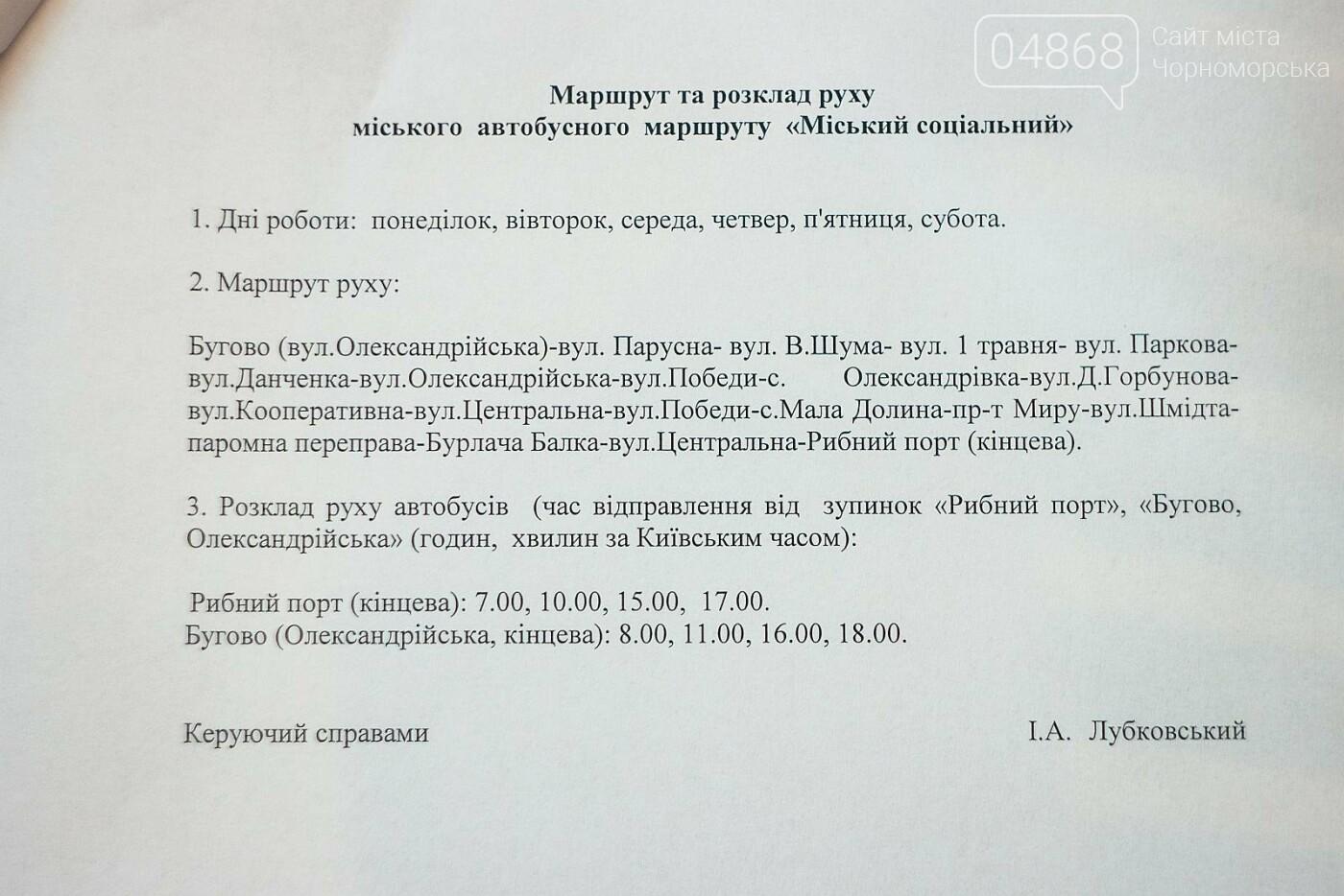 На заседании Черноморского исполкома утверждён маршрут социального кольцевого автобуса (фото), фото-5