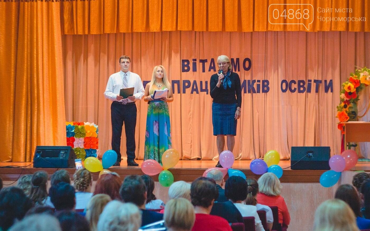 В Черноморске поздравили педагогов с Днём работников образования (фото), фото-9