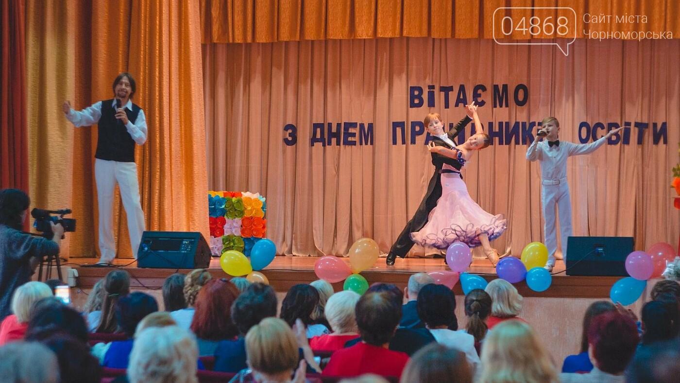 В Черноморске поздравили педагогов с Днём работников образования (фото), фото-3