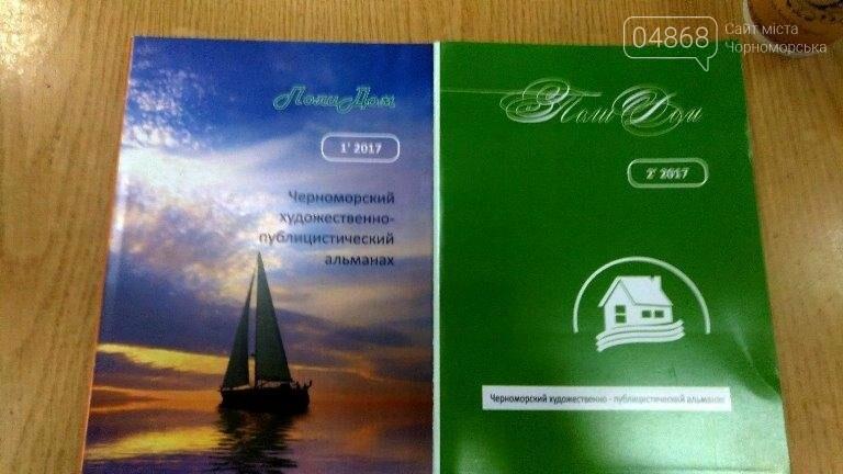 В Черноморске презентовали новый литературный альманах, фото-2