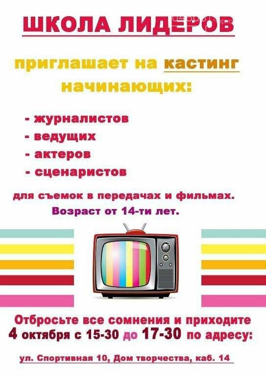 События ближайших дней: концерты, выставки и кастинги в Черноморске (афиша), фото-2