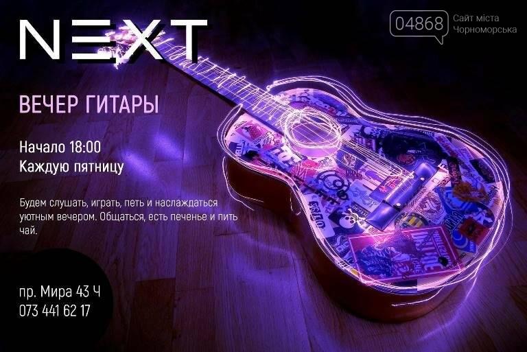 События ближайших дней: концерты, выставки и кастинги в Черноморске (афиша), фото-5