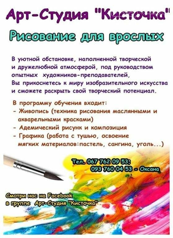 События ближайших дней: концерты, выставки и кастинги в Черноморске (афиша), фото-4