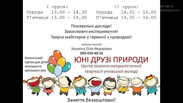 События ближайших дней: концерты, выставки и кастинги в Черноморске (афиша), фото-6