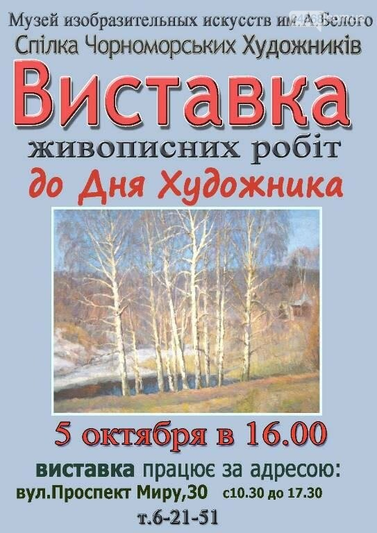 События ближайших дней: концерты, выставки и кастинги в Черноморске (афиша), фото-1