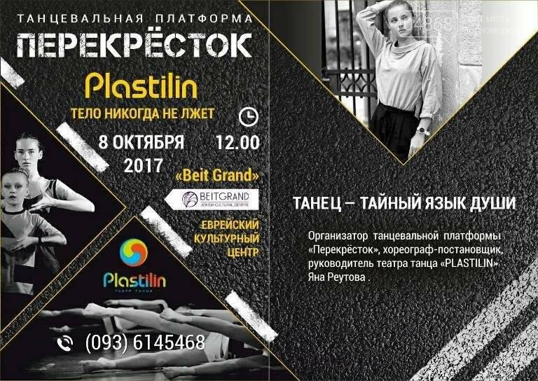Гран-при черноморского театра танца «Пластилин», фото-3