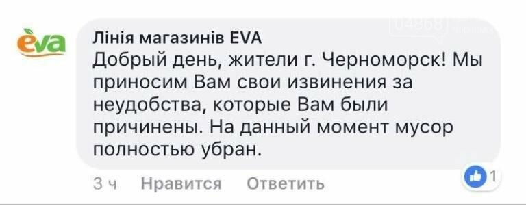 Неравнодушие жителей Черноморска в социальных сетях не осталось незамеченным, фото-1