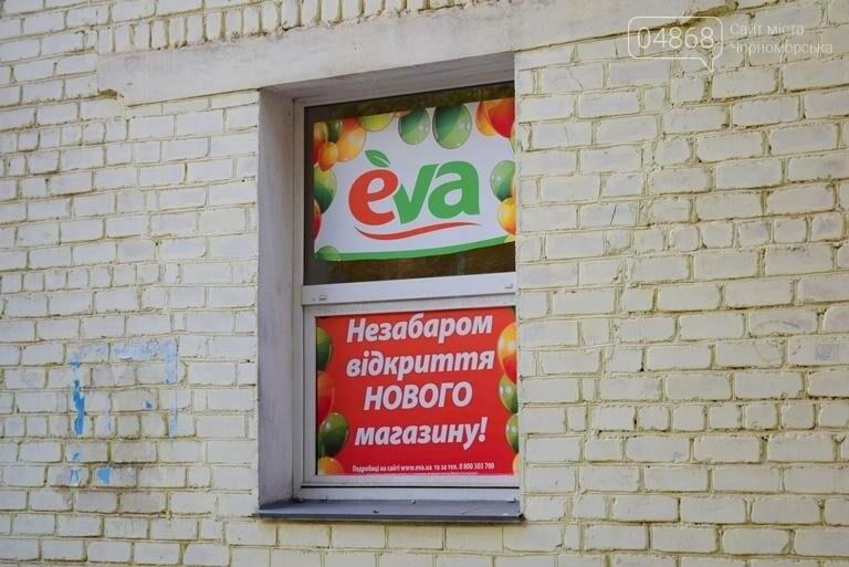 Неравнодушие жителей Черноморска в социальных сетях не осталось незамеченным, фото-4