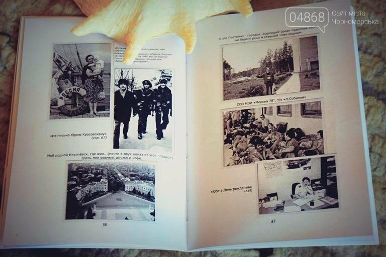«Стихи разных лет»: в Черноморске издан новый поэтический сборник, фото-2