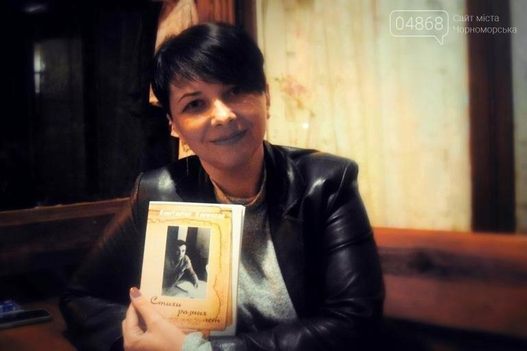«Стихи разных лет»: в Черноморске издан новый поэтический сборник, фото-4