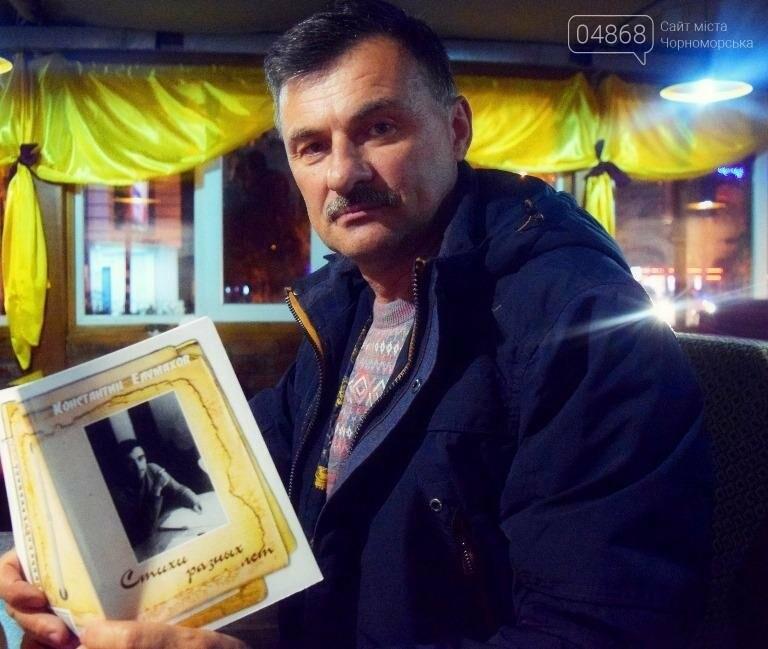 «Стихи разных лет»: в Черноморске издан новый поэтический сборник, фото-3