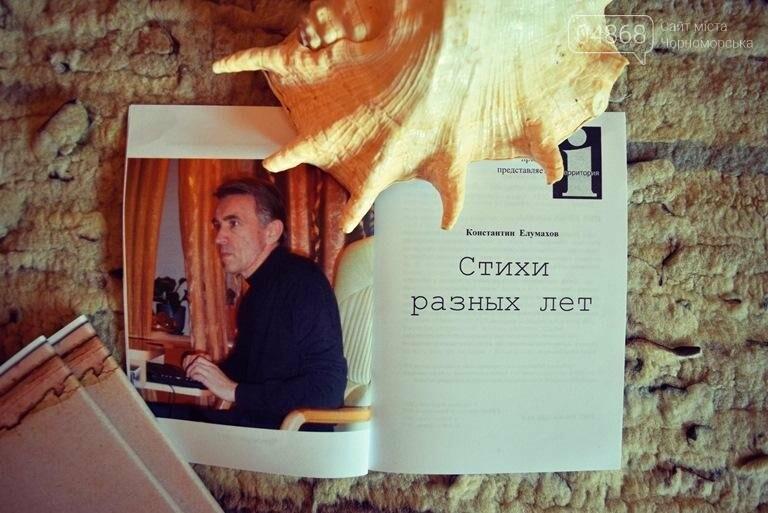 «Стихи разных лет»: в Черноморске издан новый поэтический сборник, фото-6