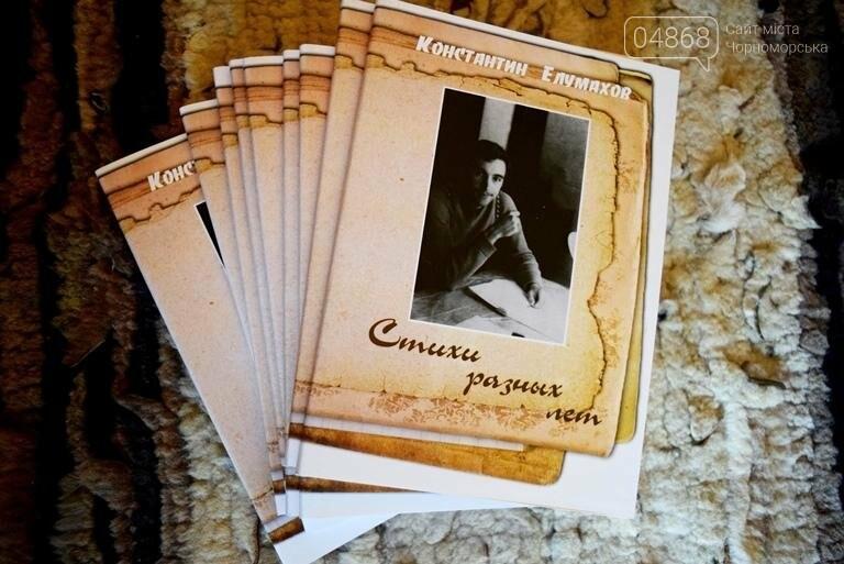 «Стихи разных лет»: в Черноморске издан новый поэтический сборник, фото-1