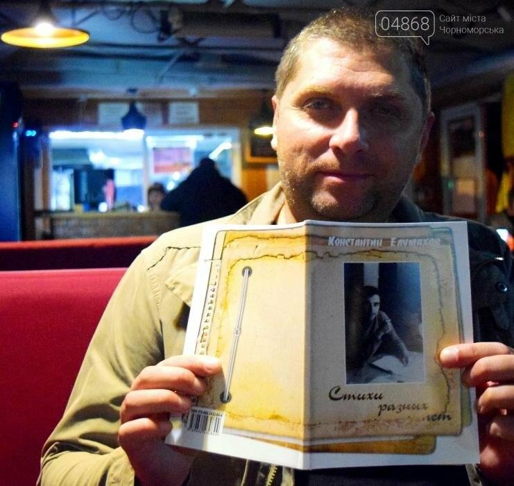 «Стихи разных лет»: в Черноморске издан новый поэтический сборник, фото-5