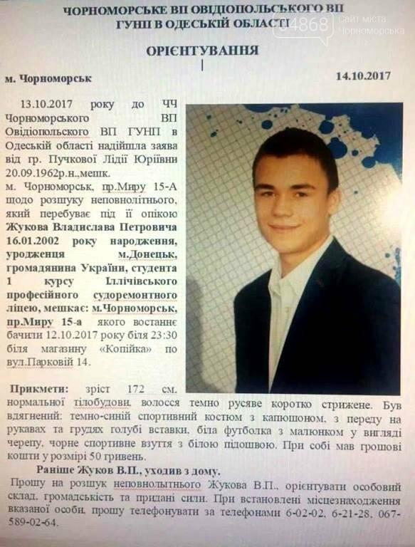Юноша, объявленный в розыск черноморским отделением полиции, найден, фото-1