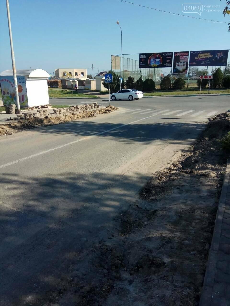 В Черноморске, по улице Лазурной начался капитальный ремонт улицы и тротуара, фото-1
