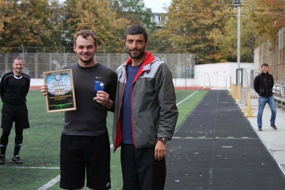 В Черноморске завершился чемпионат города по футболу сезона 2017, фото-8