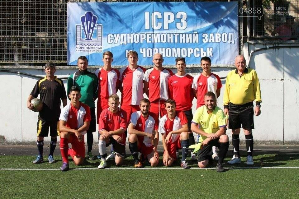 В Черноморске завершился чемпионат города по футболу сезона 2017, фото-1