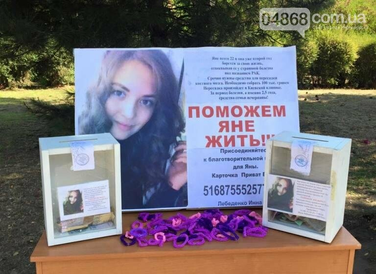 «Добро в твоих ладонях»: в Черноморске пройдёт благотворительный марафон в поддержку Яны Лебеденко , фото-2