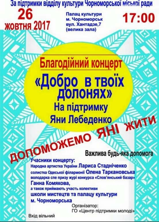 «Добро в твоих ладонях»: в Черноморске пройдёт благотворительный марафон в поддержку Яны Лебеденко , фото-6