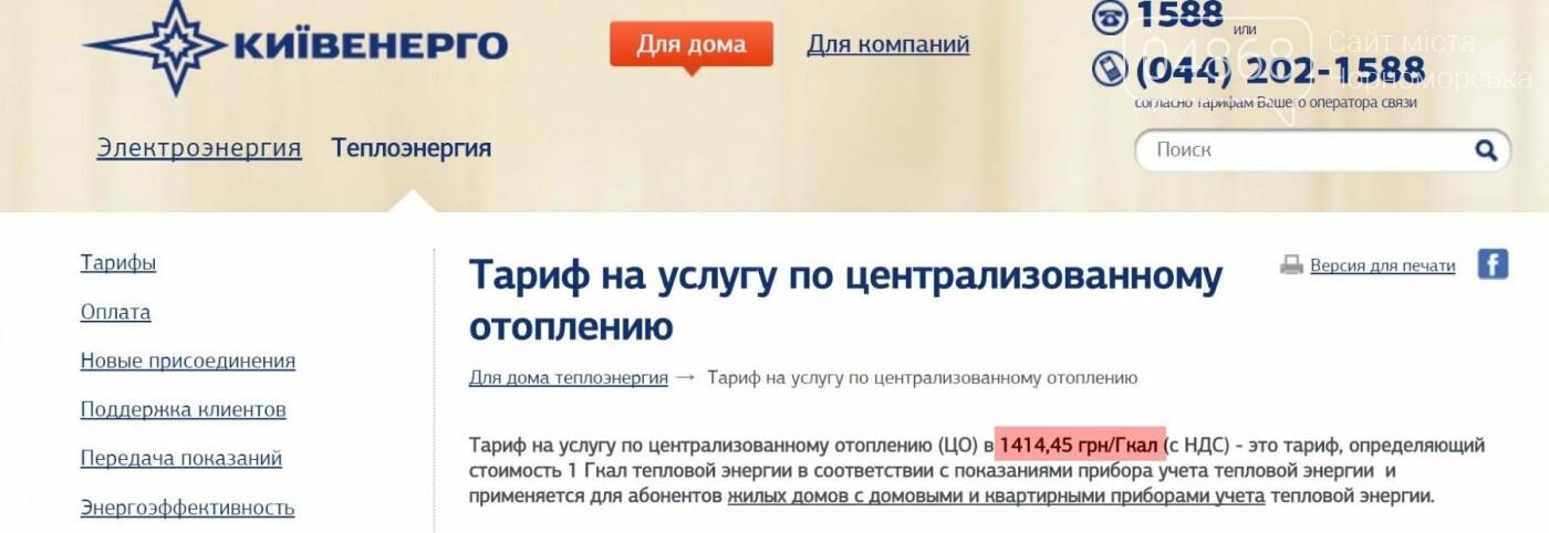 Сейчас в Черноморске тариф на тепло ниже, чем в соседних городах в среднем на 200 гривен (видео), фото-2