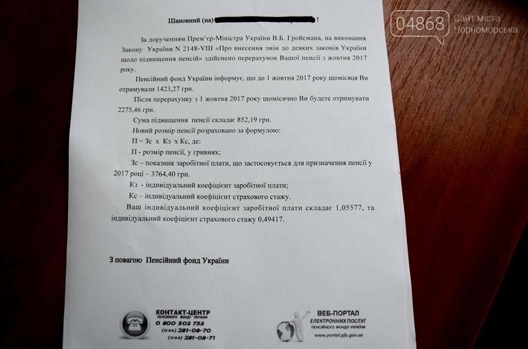 Данные о сумме перерасчёта пенсии все пенсионеры Черноморска получат по почте, фото-1