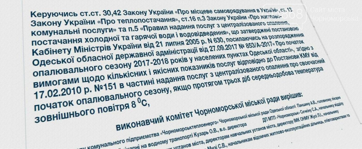 На сайте горсовета появился проект решения о начале отопительного сезона в Черноморске, фото-1