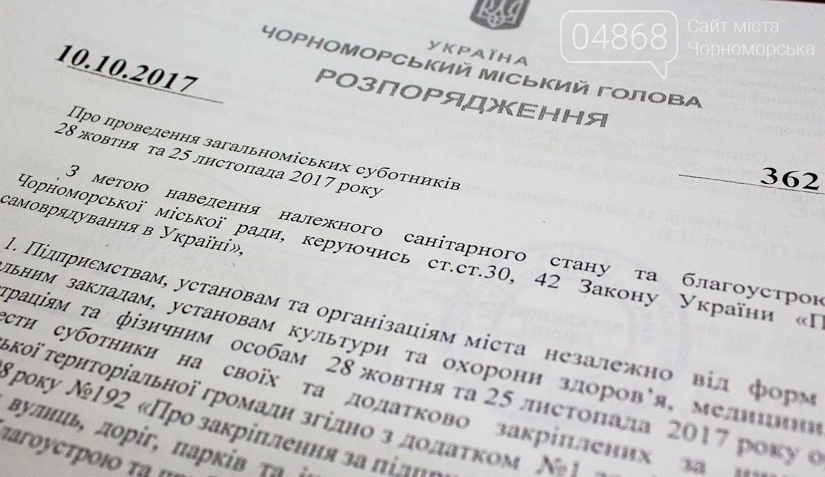 28 октября в Черноморске пройдёт общегородской субботник, фото-2