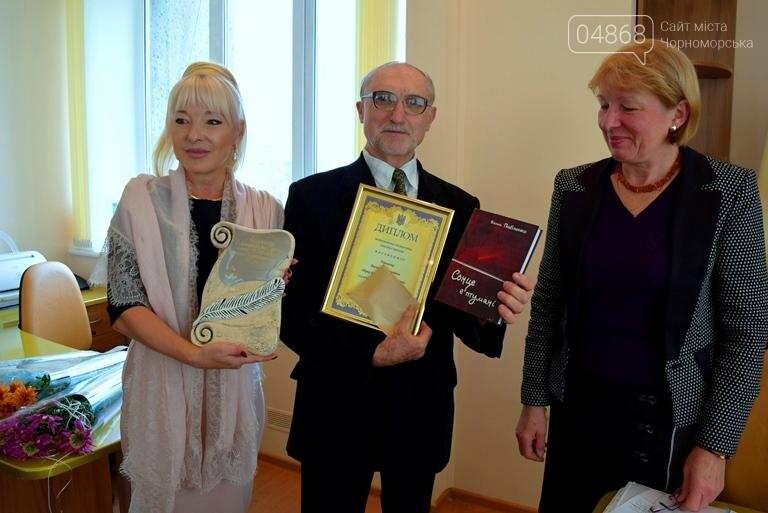 В Черноморске вручили литературную премию им.Василя Сагайдака, фото-1