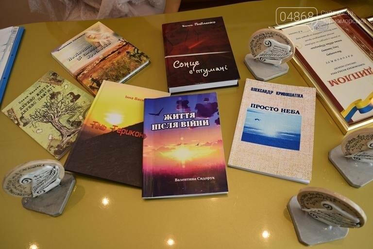 В Черноморске вручили литературную премию им.Василя Сагайдака, фото-6