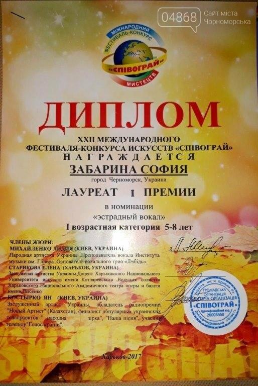 Юная звёздочка из Черноморска одержала победу на Международном фестивале в Харькове, фото-2