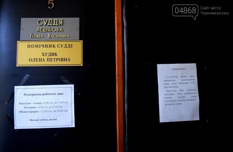 В городском суде Черноморска прокомментировали отставку судьи Татьяны Ледневой, фото-2