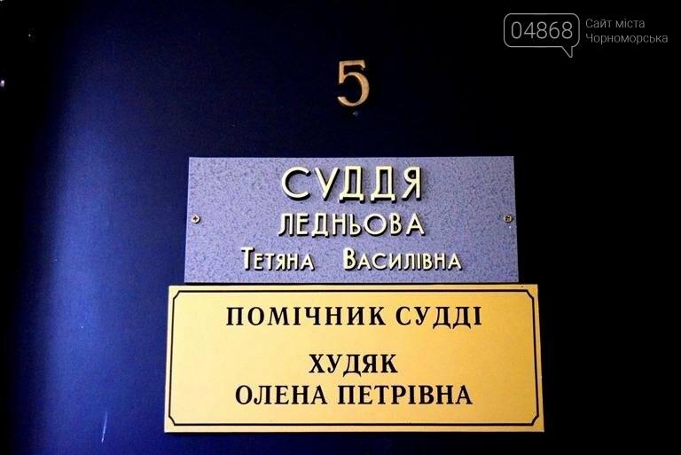 В городском суде Черноморска прокомментировали отставку судьи Татьяны Ледневой, фото-1