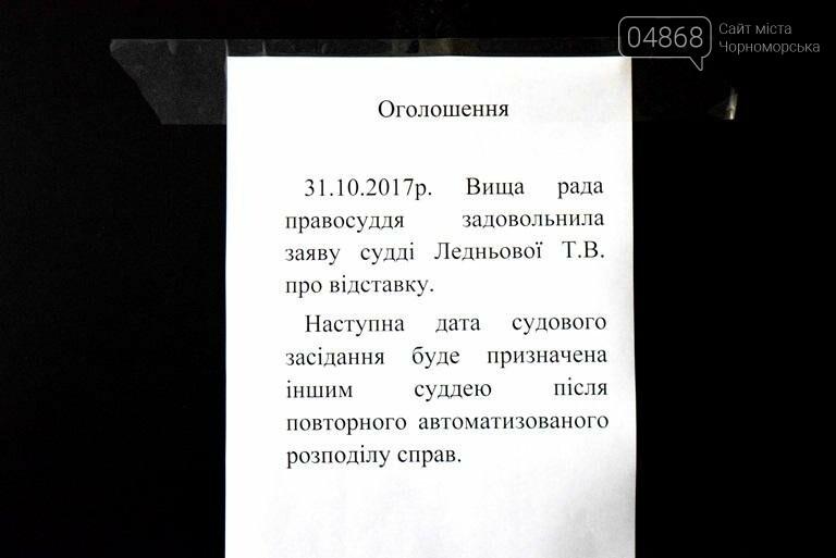 В городском суде Черноморска прокомментировали отставку судьи Татьяны Ледневой, фото-3