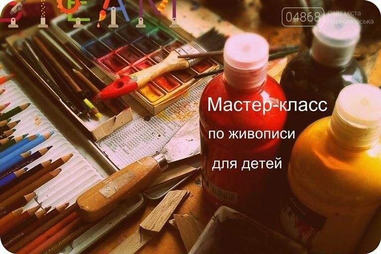 Первые ноябрьские выходные в Черноморске: куда пойти, что увидеть?, фото-3