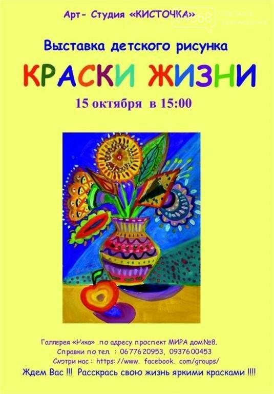 Первые ноябрьские выходные в Черноморске: куда пойти, что увидеть?, фото-6