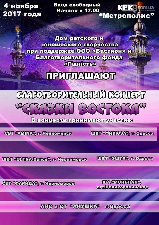 Первые ноябрьские выходные в Черноморске: куда пойти, что увидеть?, фото-9