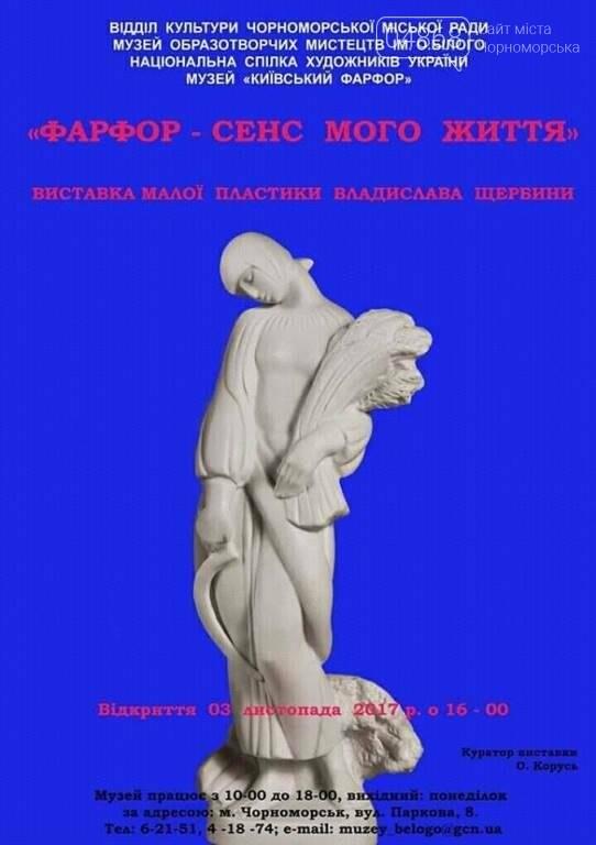 Первые ноябрьские выходные в Черноморске: куда пойти, что увидеть?, фото-4