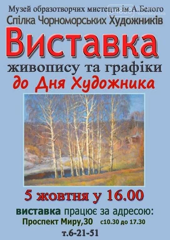 Первые ноябрьские выходные в Черноморске: куда пойти, что увидеть?, фото-7