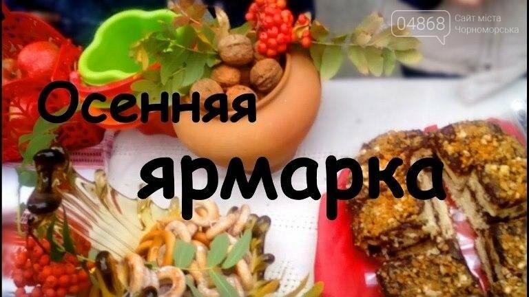 Первые ноябрьские выходные в Черноморске: куда пойти, что увидеть?, фото-2