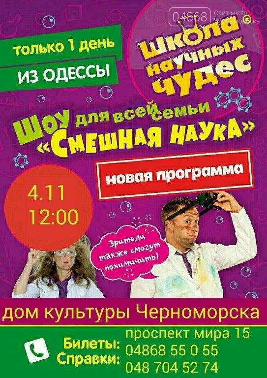 Первые ноябрьские выходные в Черноморске: куда пойти, что увидеть?, фото-10