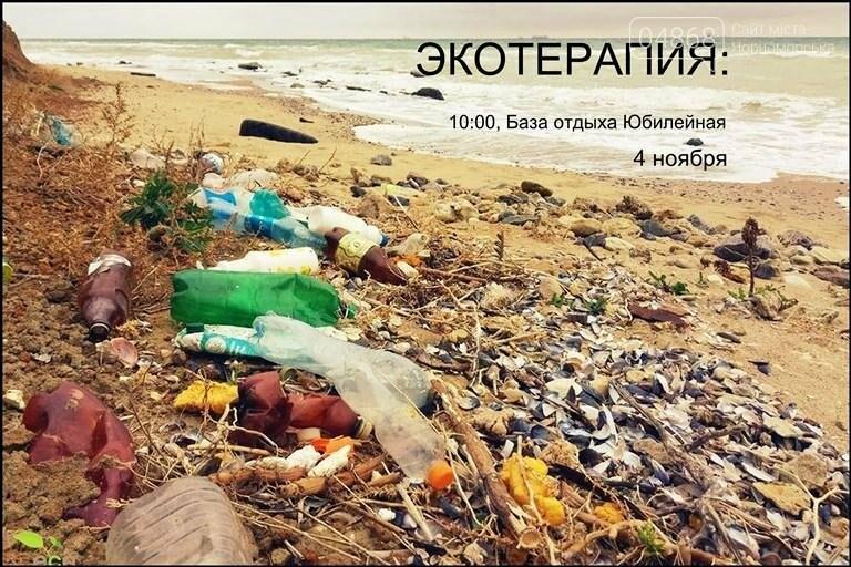 Первые ноябрьские выходные в Черноморске: куда пойти, что увидеть?, фото-1
