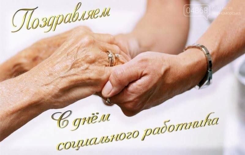 5 ноября - День работника социальной сферы Украины, фото-1