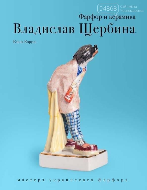 В Черноморске открылась выставка «Фарфор – смысл моей жизни», фото-13