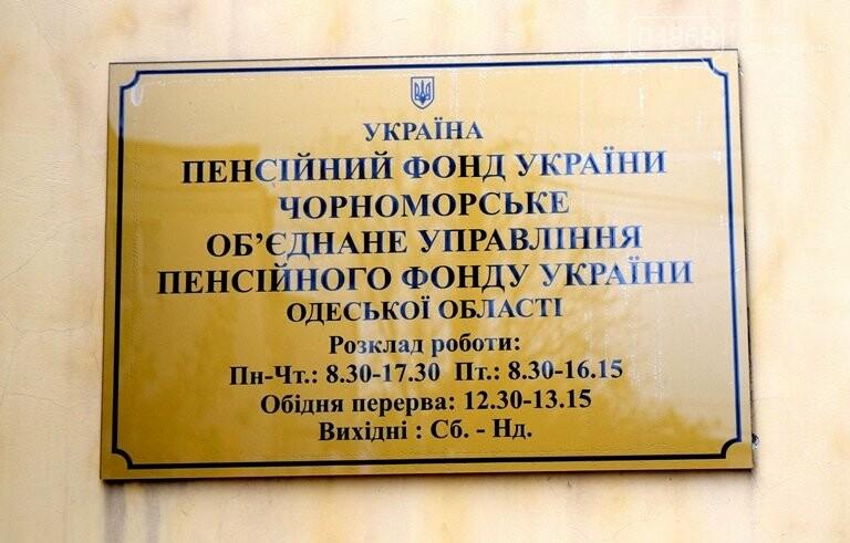 В Пенсионном фонде рассказали, как изменился размер пенсий у жителей Черноморска, фото-5